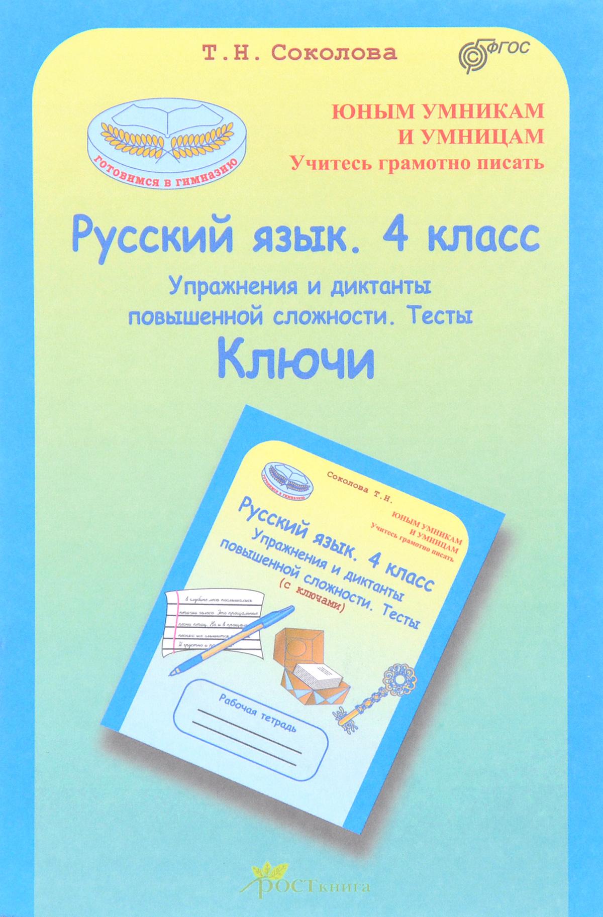 Русский язык. 4 класс. Упражнения и диктанты повышенной сложности. Тесты. Ключи