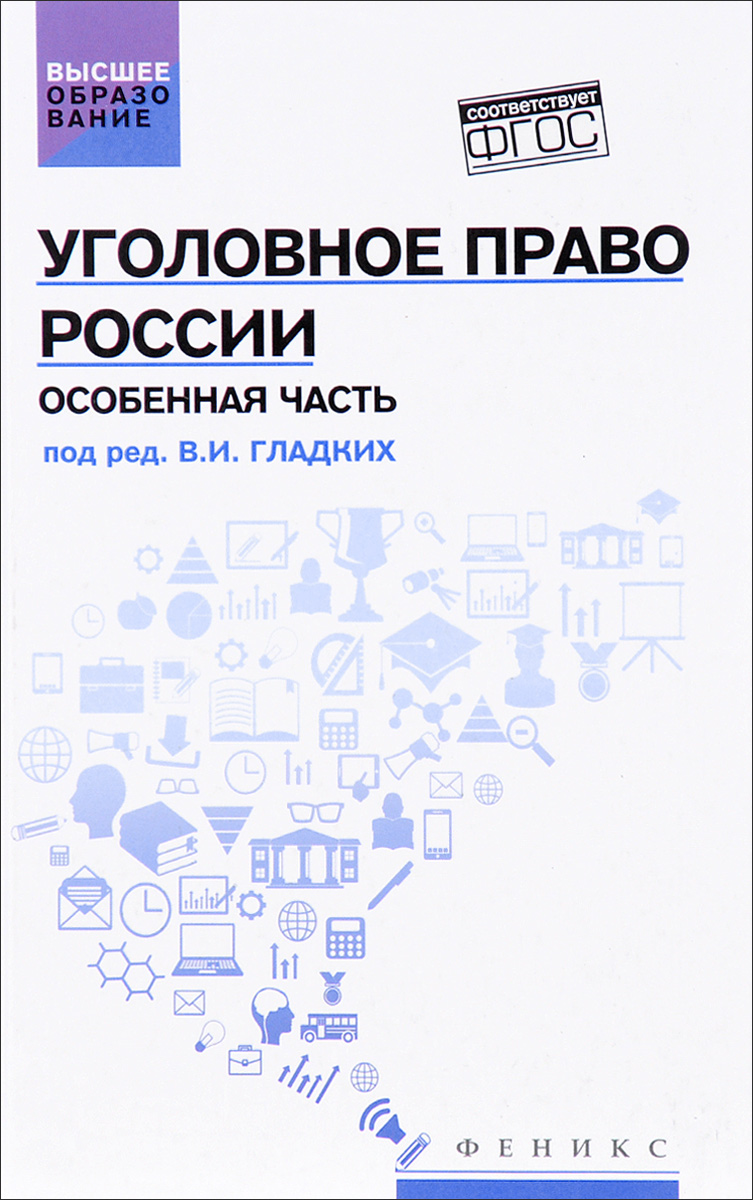 Уголовное право России. Особенная часть. Учебник учебник миграционное право