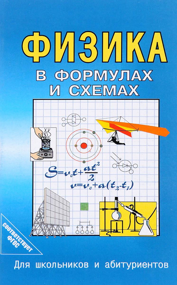 Физика в формулах и схемах книги феникс практический курс логопедии в моделях и схемах