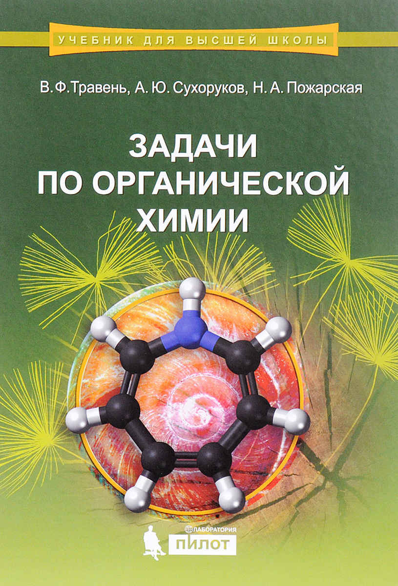 Задачи по органической химии. Учебное пособие. В. Ф. Травень, А. Ю. Сухоруков, Н. А. Пожарская