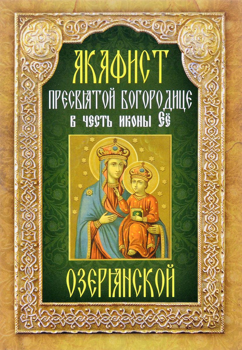 Акафист Пресвятой Богородице в честь иконы Ее Озерянской
