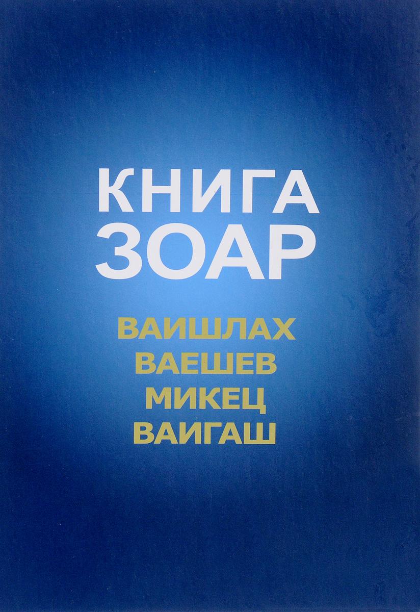 Книга Зоар. Главы Ваишлах, Ваешев, Микец, Ваигаш