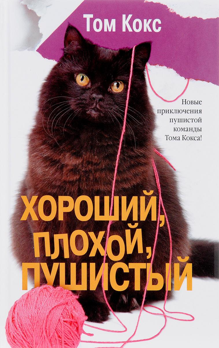 Том Кокс Хороший, плохой, пушистый ольга седакова четыре тома том 4 moralia