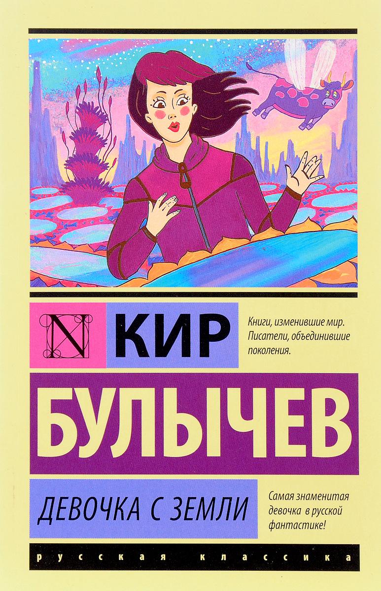 Кир Булычев Девочка с Земли булычев к алиса и крестоносцы