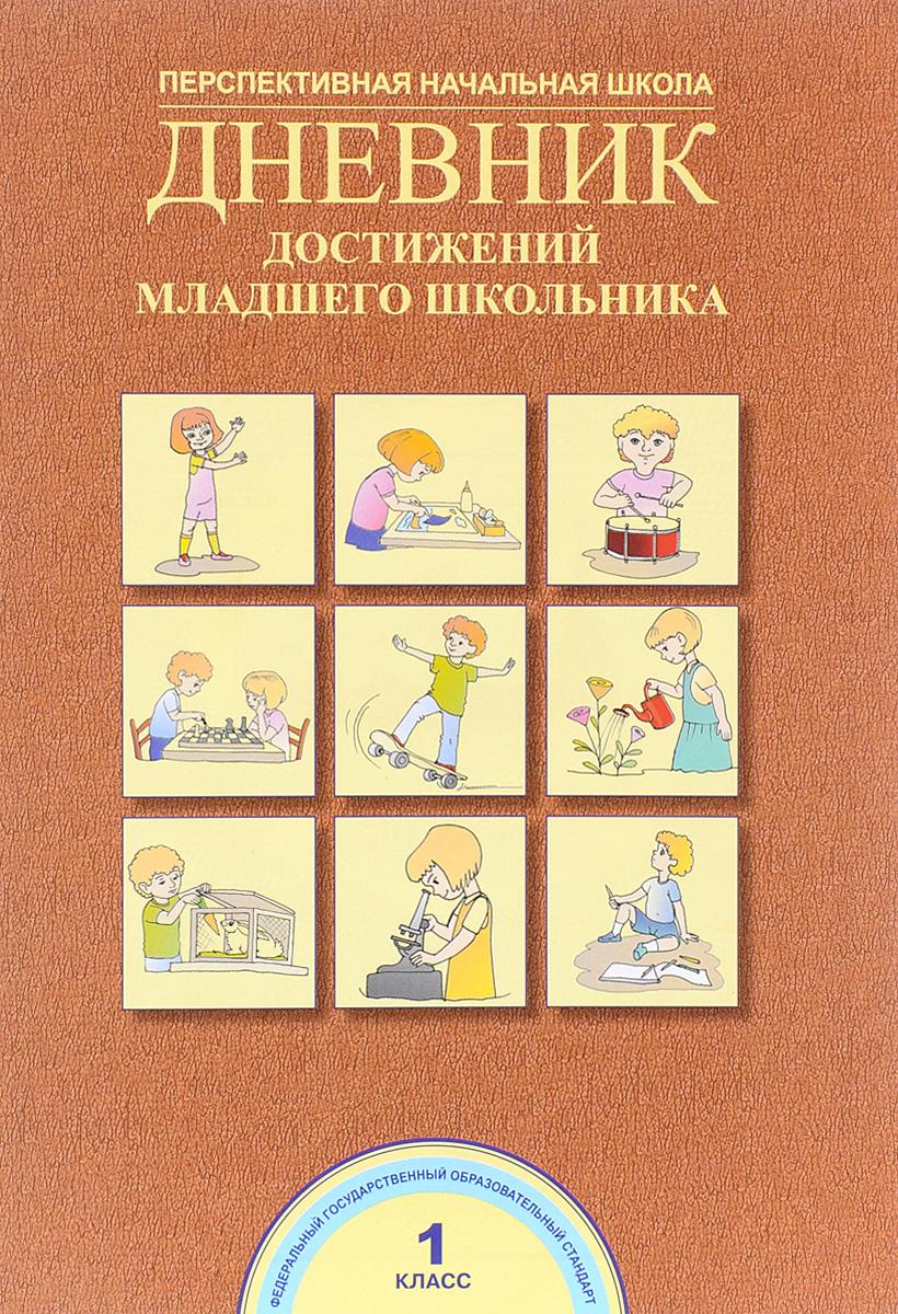 Дневник достижений младшего школьника. 1 класс. Рабочая тетрадь
