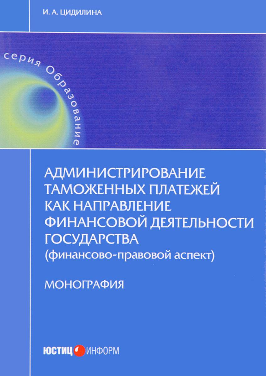 Администрирование таможенных платежей как направление финансовой деятельности государства (финансово-правовой аспект)
