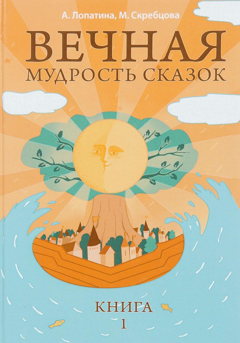 Вечная мудрость сказок. Книга 1. Уроки нравственности в притчах, легендах и сказках народов мира.
