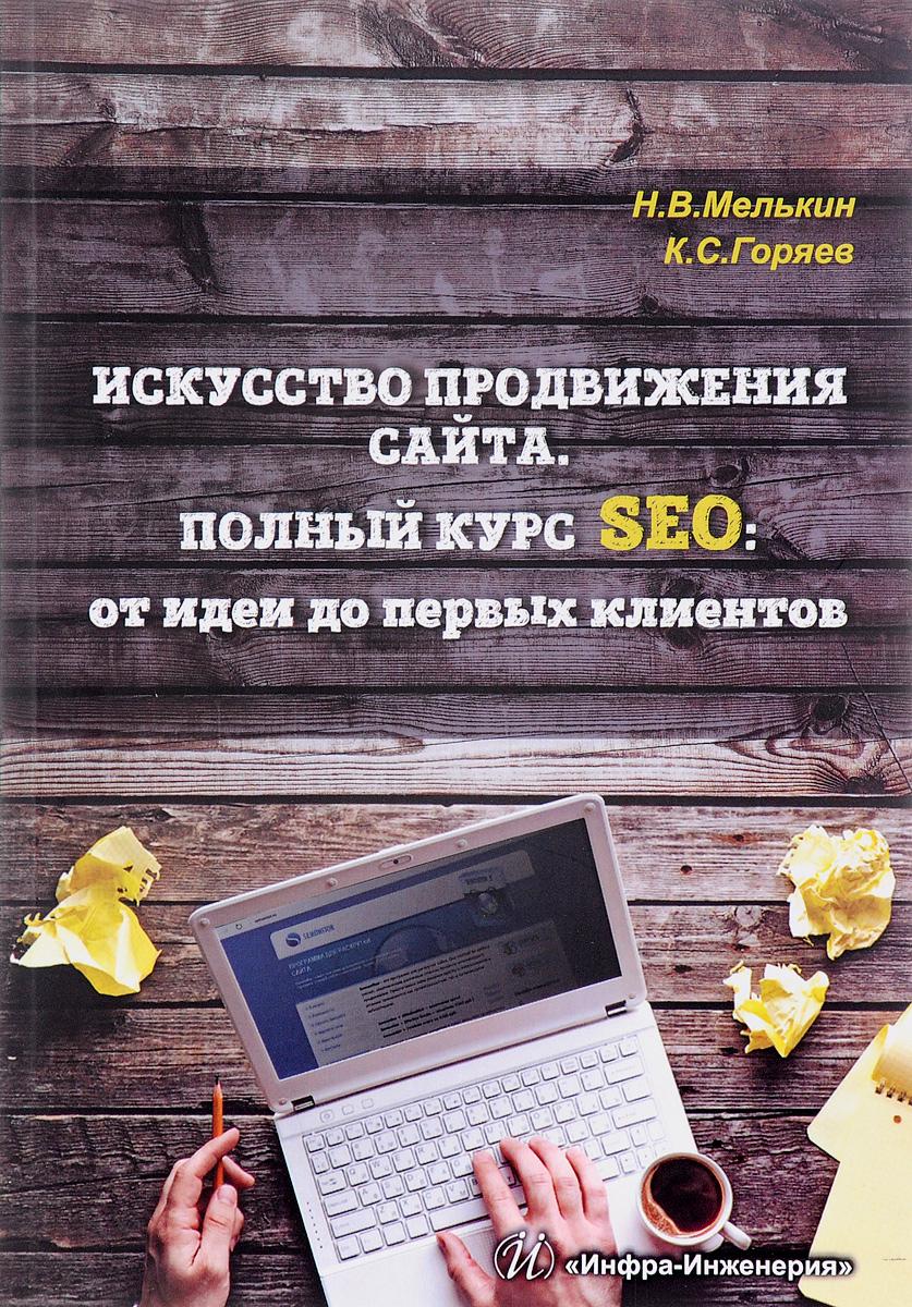 Искусство продвижения сайта. Полный курс SEO от идеи до первых клиентов