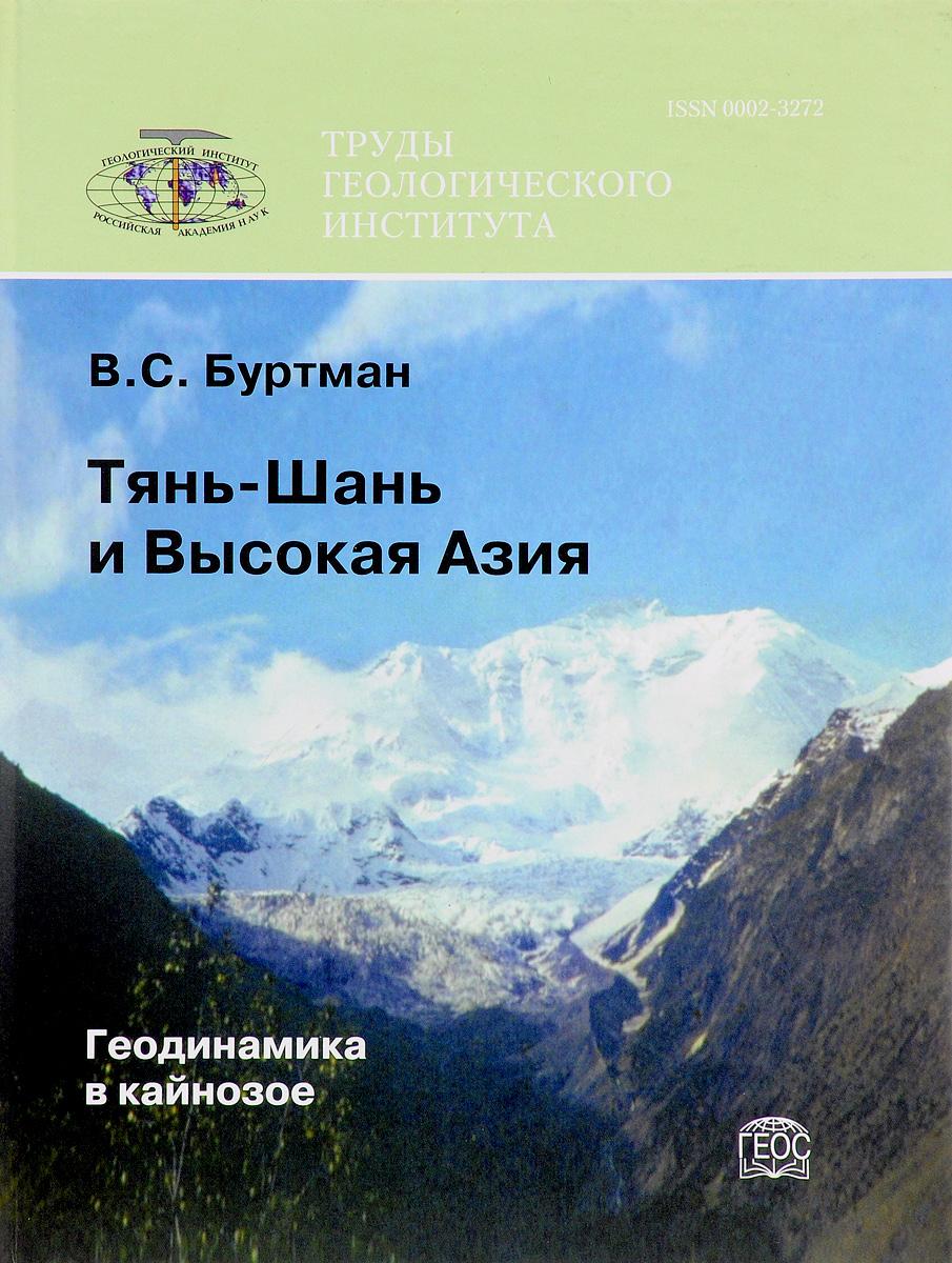 В. С. Буртман Тянь-Шань и Высокая Азия. Геодинамика в кайнозое в с дубинин геотектоника и геодинамика