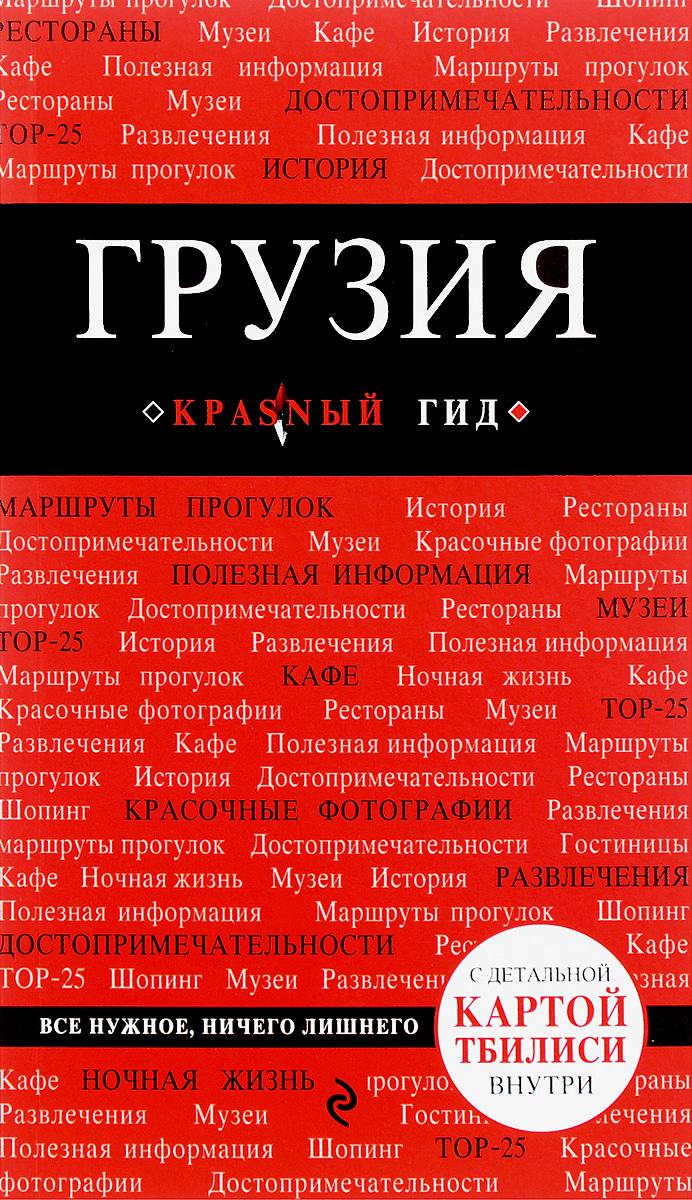 Грузия. Путеводитель (+ карта). Кульков Дмитрий Евгеньевич