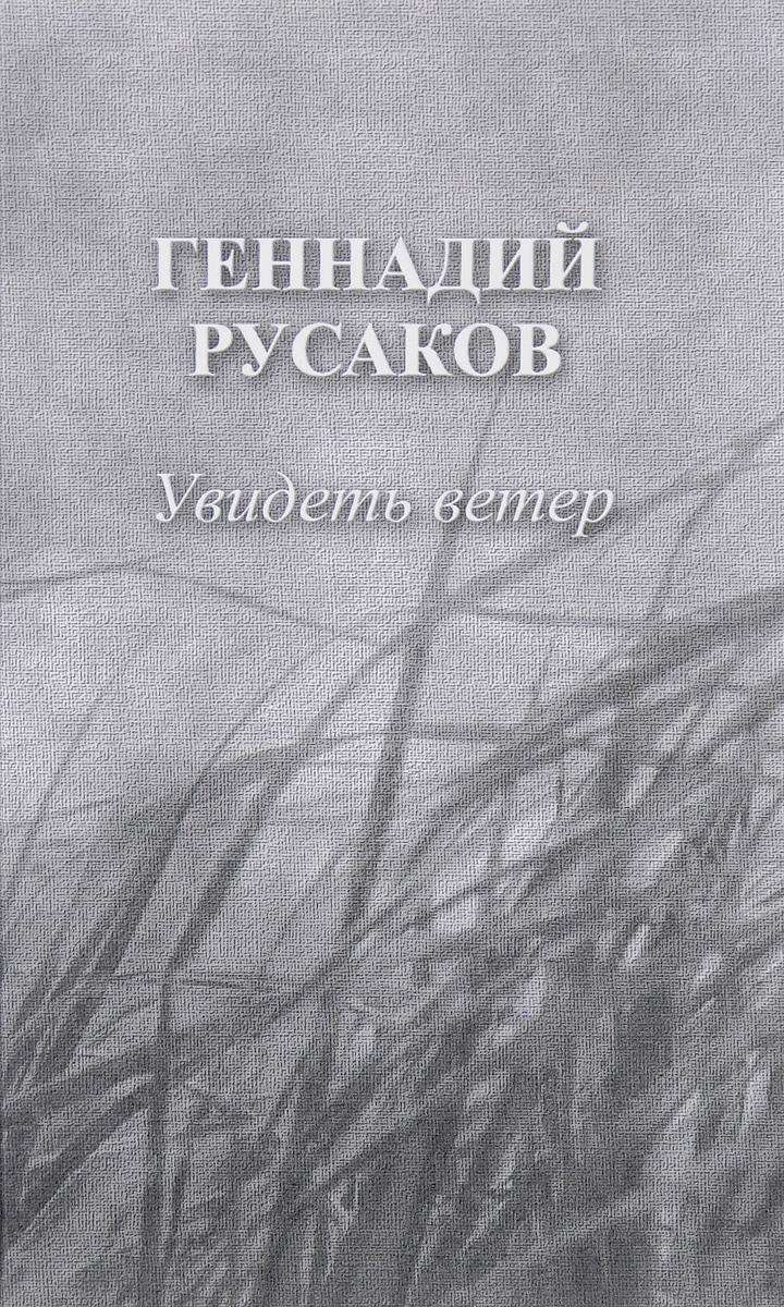Геннадий Русаков Увидеть ветер многолетнюю траву в воронежской области