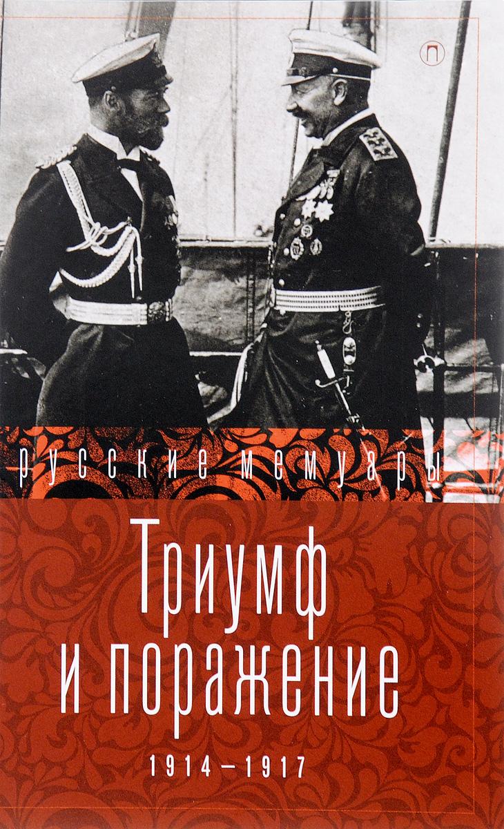 Триумф и поражение. 1914-1917