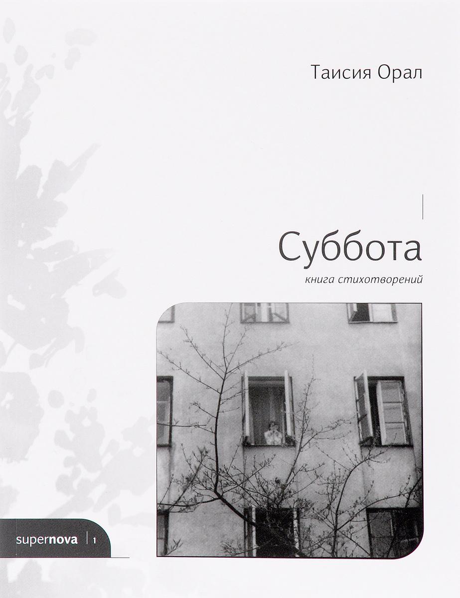 Таисия Орал Суббота