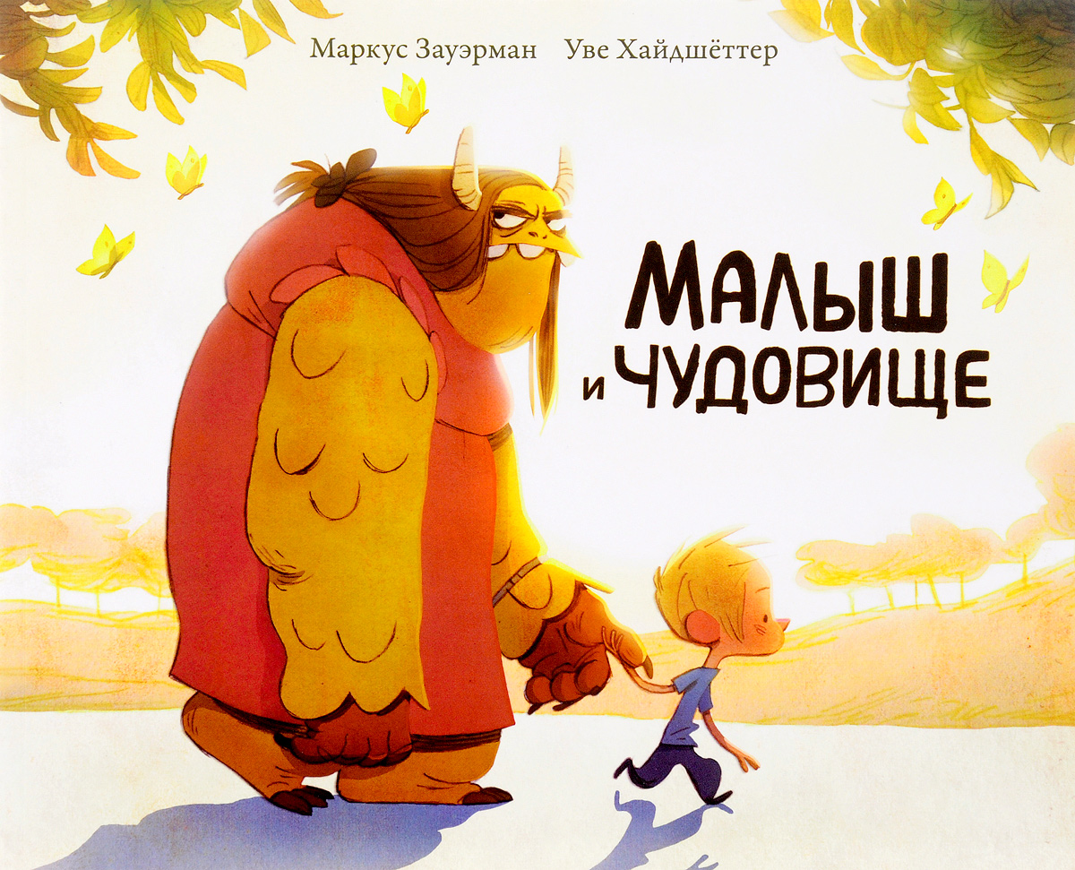 Маркус Зауэрман Малыш и чудовище красавица и чудовище dvd книга