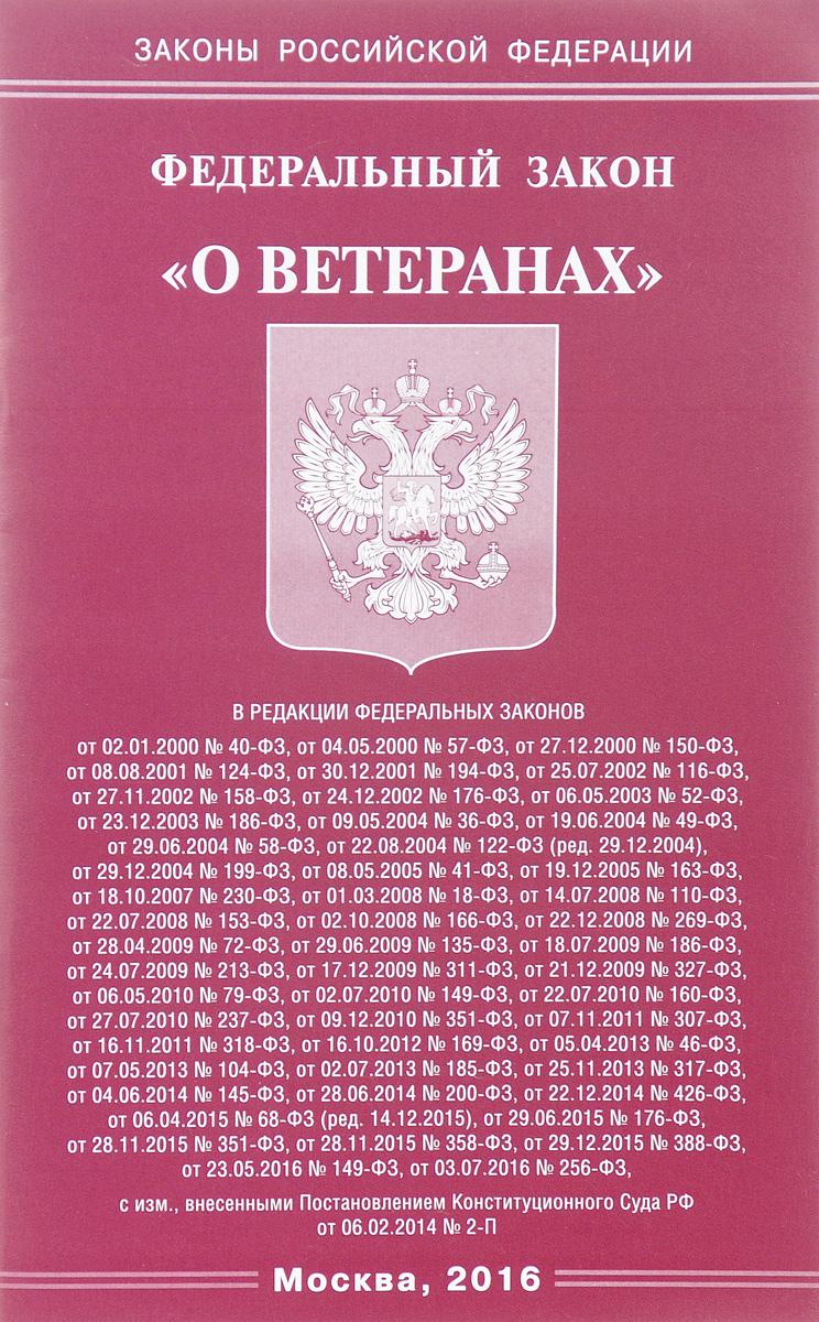 """9785386095253 - Федеральный закон """"О ветеранах"""" - Buch"""