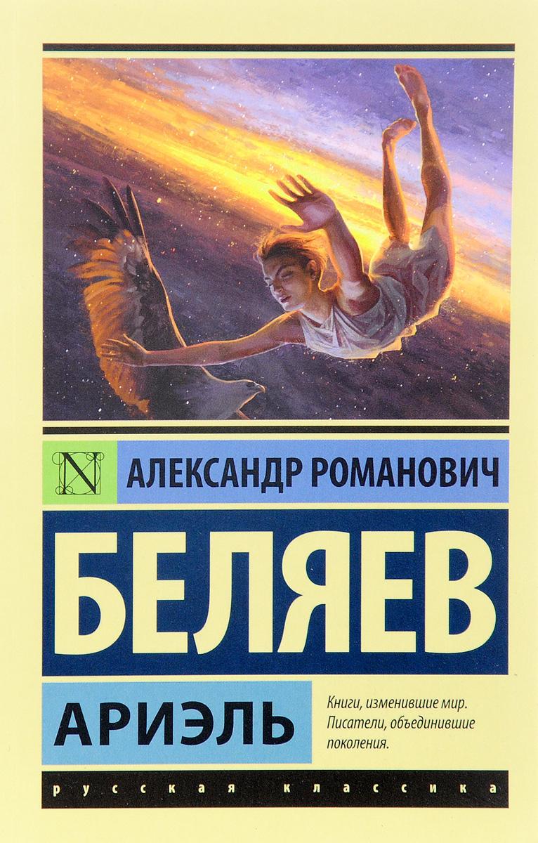 А. Р. Беляев Ариэль древние магические практики