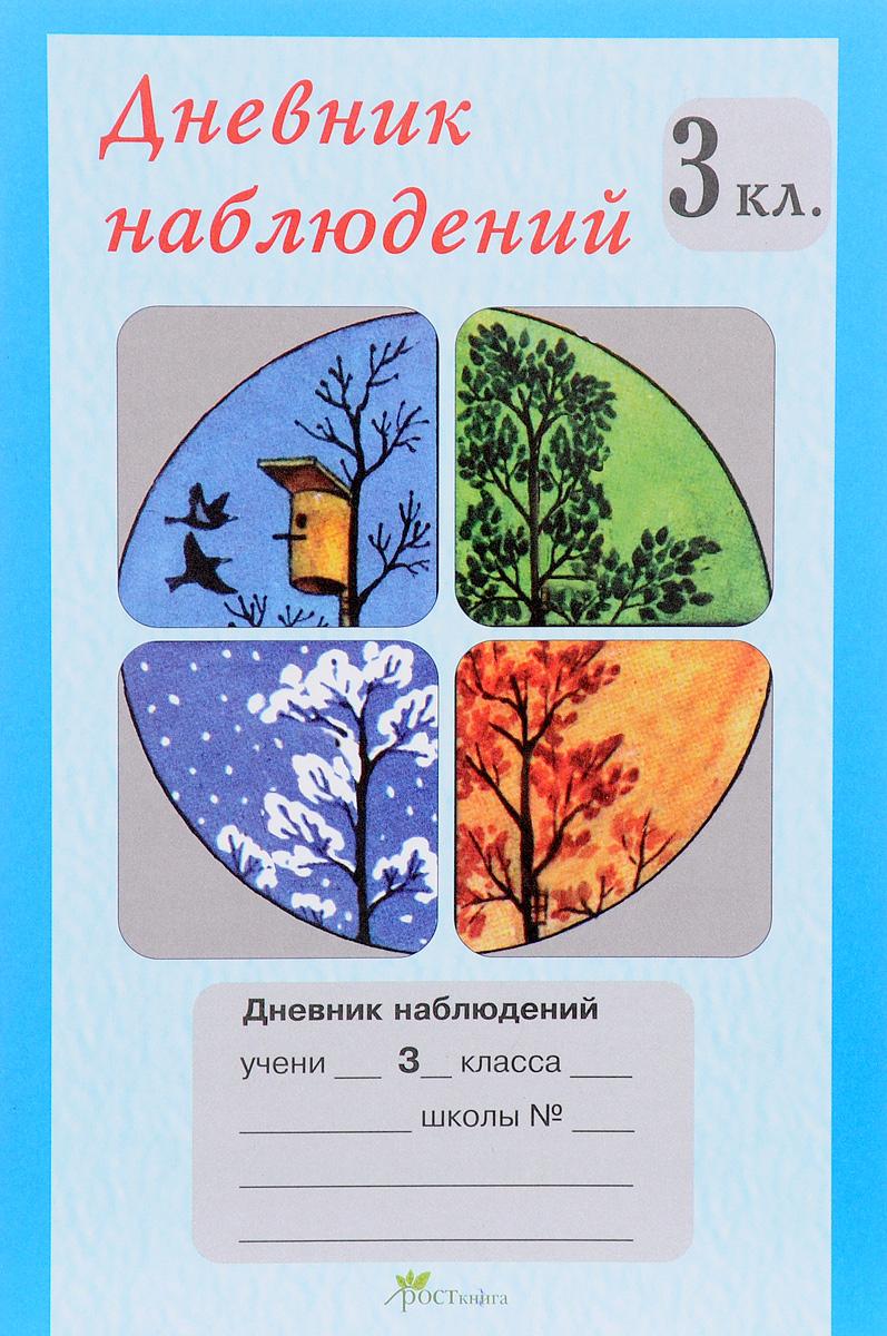 Дневник наблюдений. 3 класс дневник педагогических наблюдений