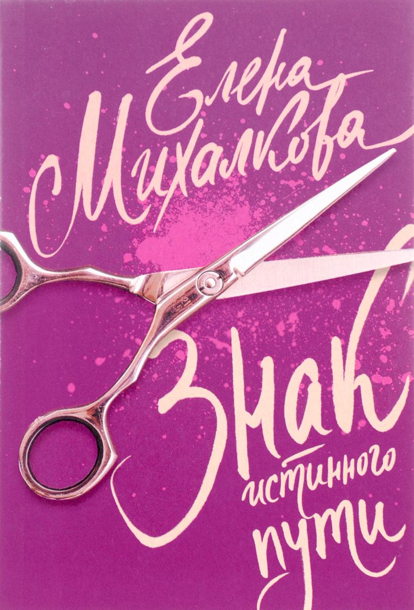 Елена Михалкова Знак истинного пути дмитрий янковский знак пути
