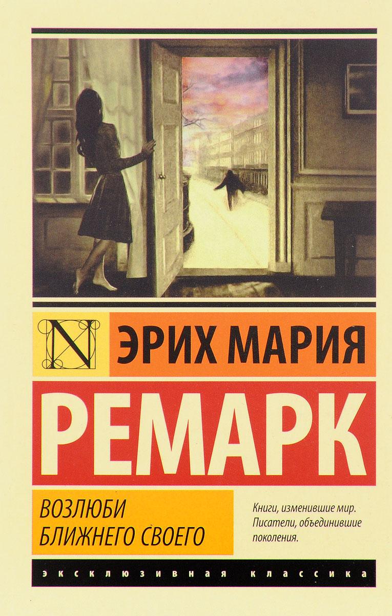 Zakazat.ru: Возлюби ближнего своего. Эрих Мария Ремарк