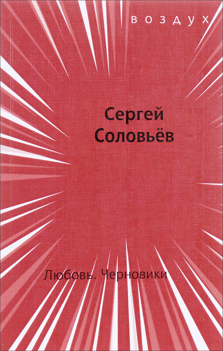 Сергей Соловьев Любовь. Черновики