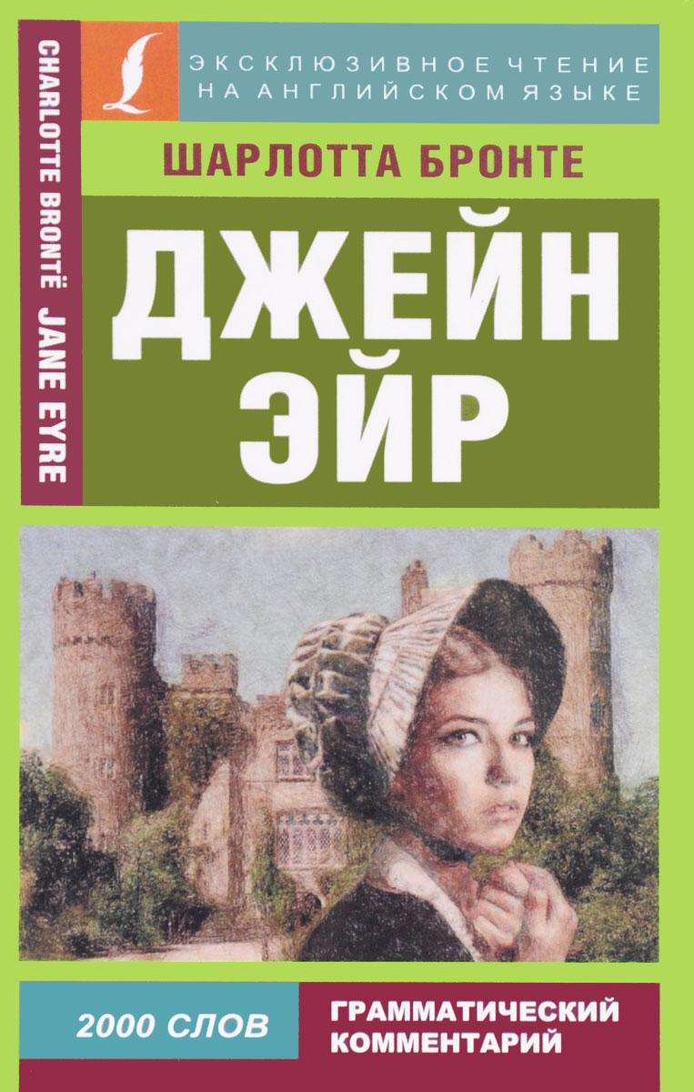 Шарлотта Бронте Jane Eyre / Джейн Эйр ISBN: 978-5-17-095432-2
