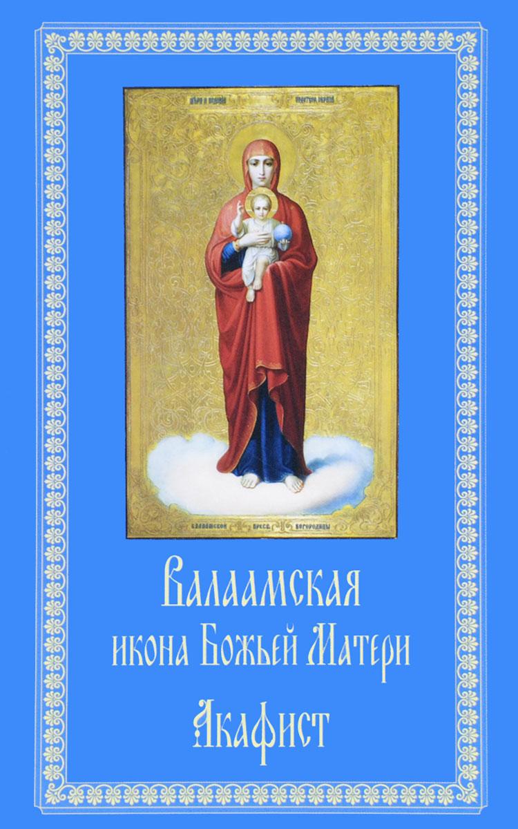Валаамская икона Божьей Матери. Акафист иконы urazaev shop панно маленькое пресвятая богородица