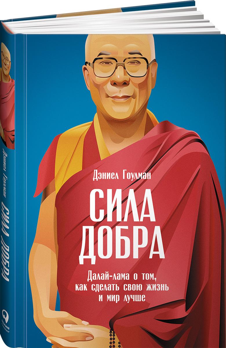 Дэниел Гоулман Сила добра. Далай Лама о том, как сделать свою жизнь и мир лучше кочергина в к финский в диалогах