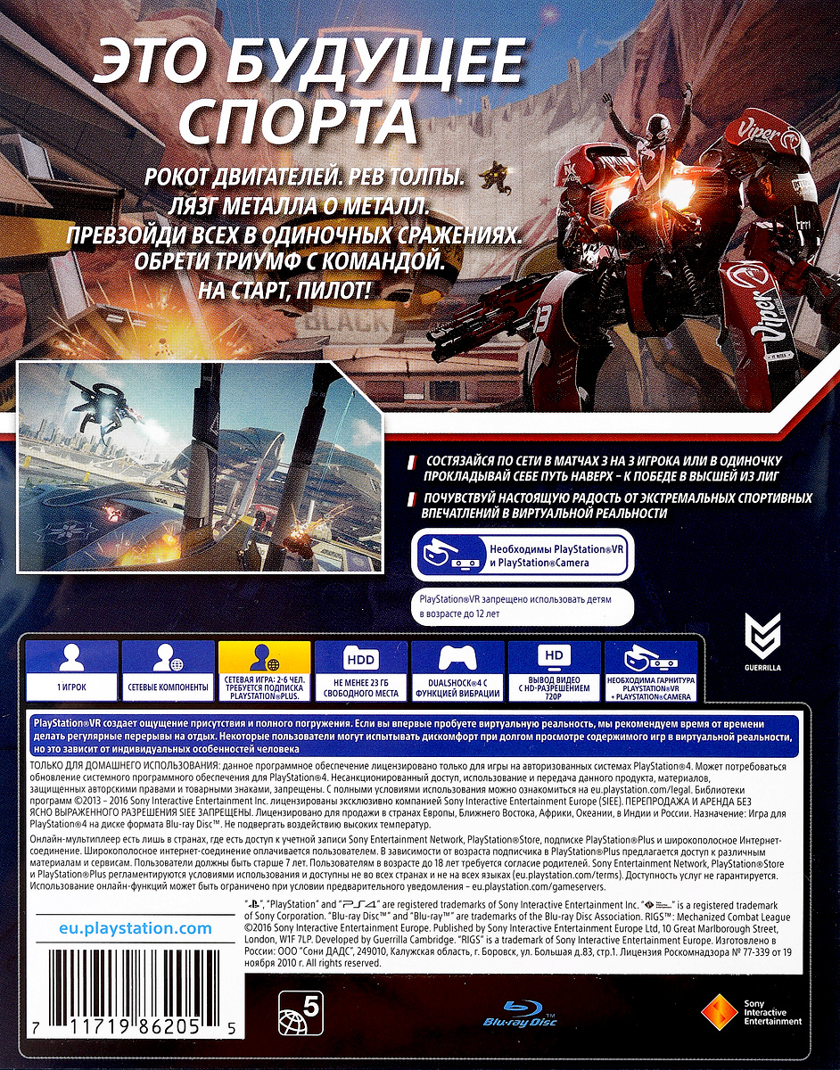RIGS:  Mechanized Combat League (только для VR) (PS4) Guerrilla Cambridge