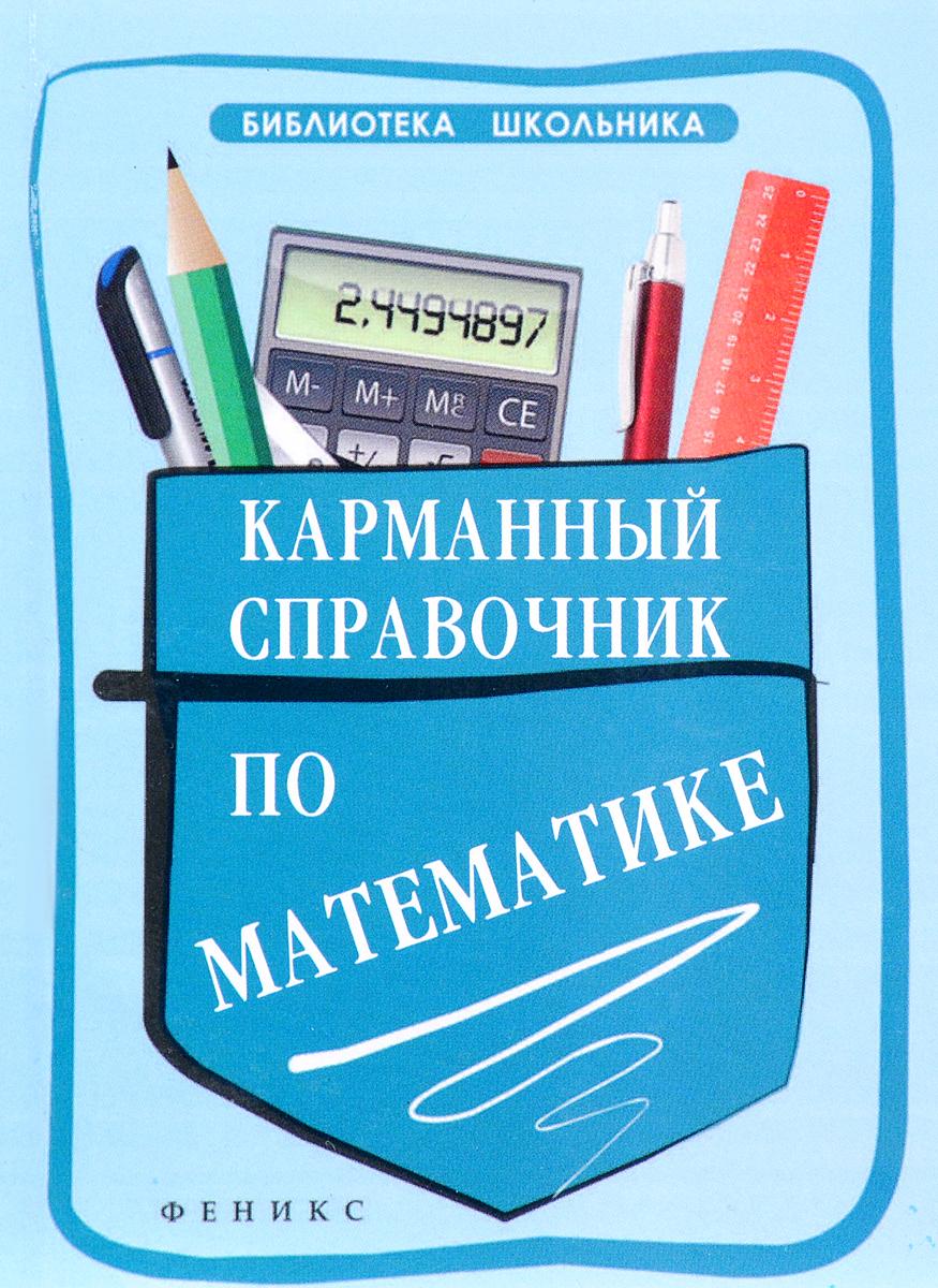 9785222279403 - С. В. Белых: Карманный справочник по математике - Книга