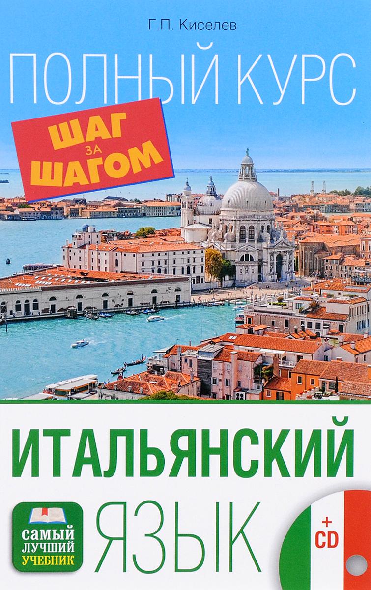 Г. П. Киселев Итальянский язык. Полный курс (+ 2CD) итальянский язык для тех кто в пути