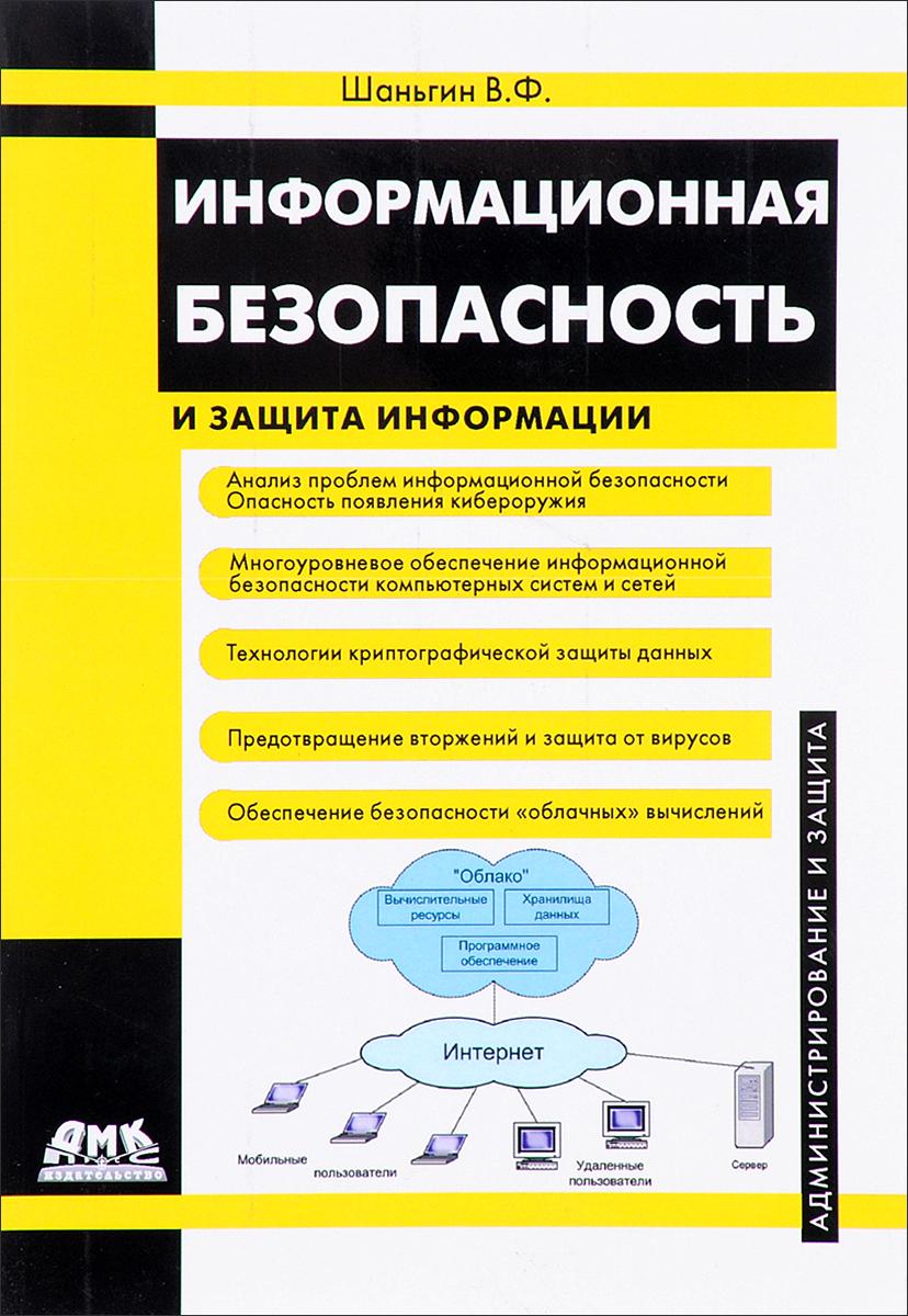 В. Ф. Шаньгин Информационная безопасность и защита информации в ф шаньгин защита информации в компьютерных системах и сетях