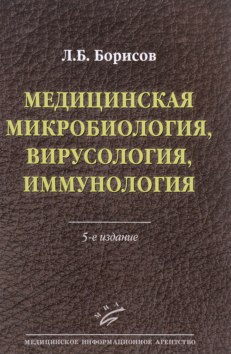 Л. Б. Борисов Медицинская микробиология, вирусология, иммунология камышева к с основы микробиологии и иммунологии