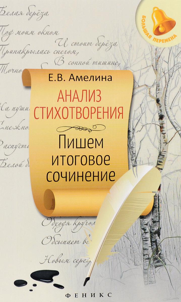 Е. В. Амелина Анализ стихотворения. Пишем итоговое сочинение ситников в как написать сочинение для подготовки к егэ