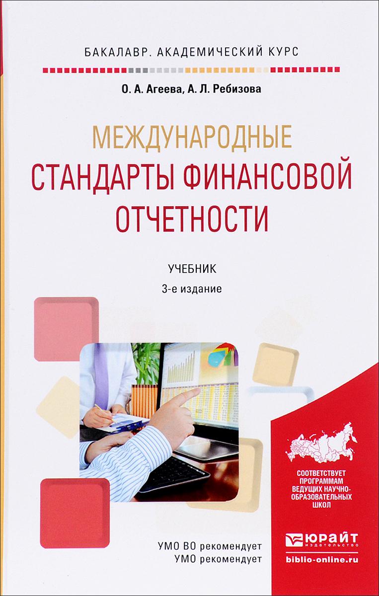 О. А. Агеева, А. Л. Ребизова Международные стандарты финансовой отчетности. Учебник концептуальные основы стандартов финансовой отчетности