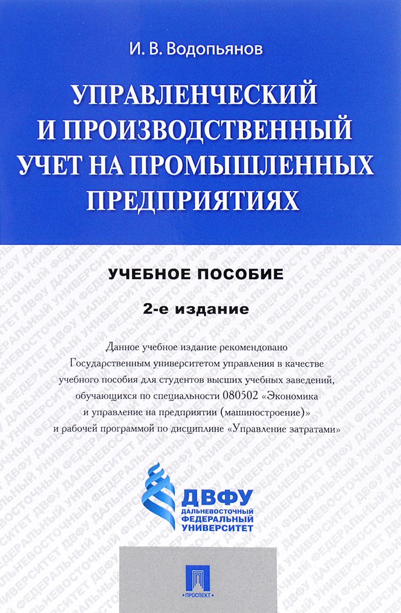 И. В. Водопьянов Управленческий и производственный учет на промышленных предприятиях. Учебное пособие связь на промышленных предприятиях