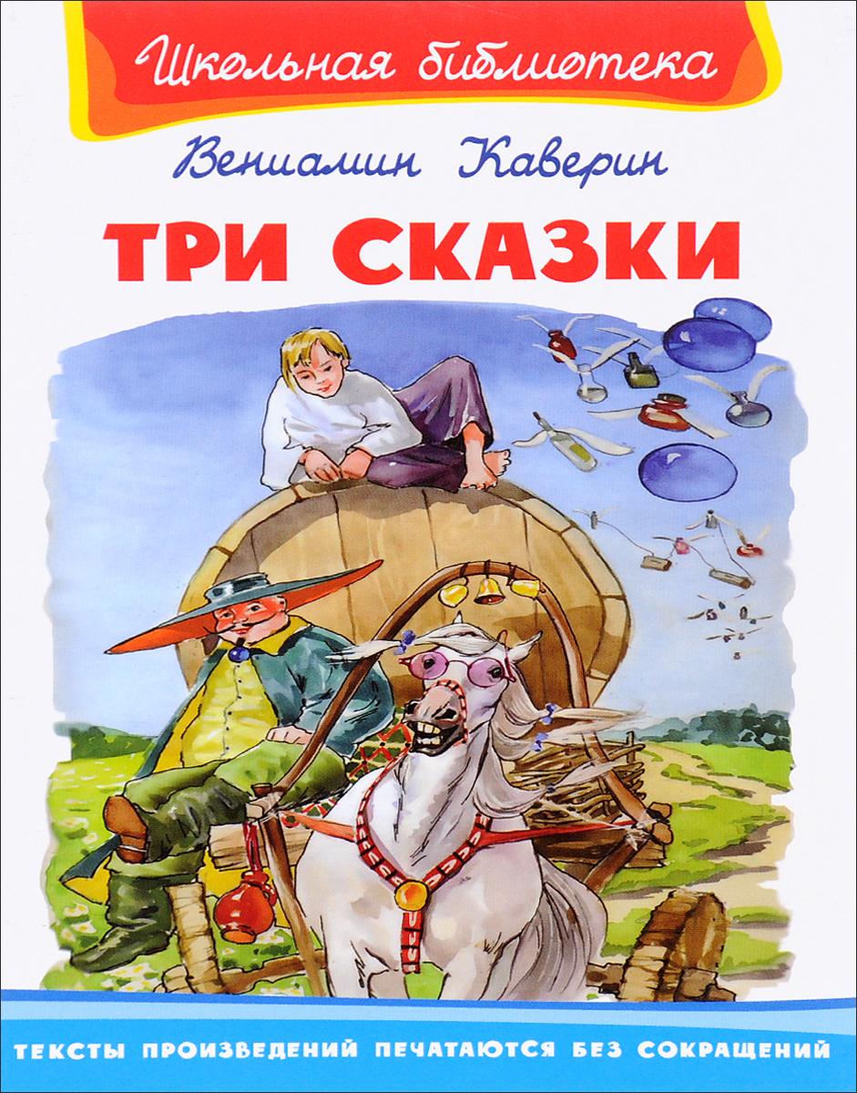 Вениамин Каверин Три сказки ISBN: 978-5-465-03255-1