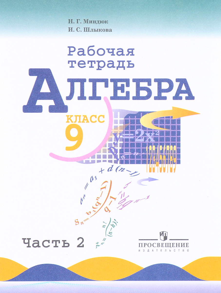 Н. Г. Миндюк, И. С. Шлыкова Алгебра. 9 класс. Рабочая тетрадь. В 2 частях. Часть 2