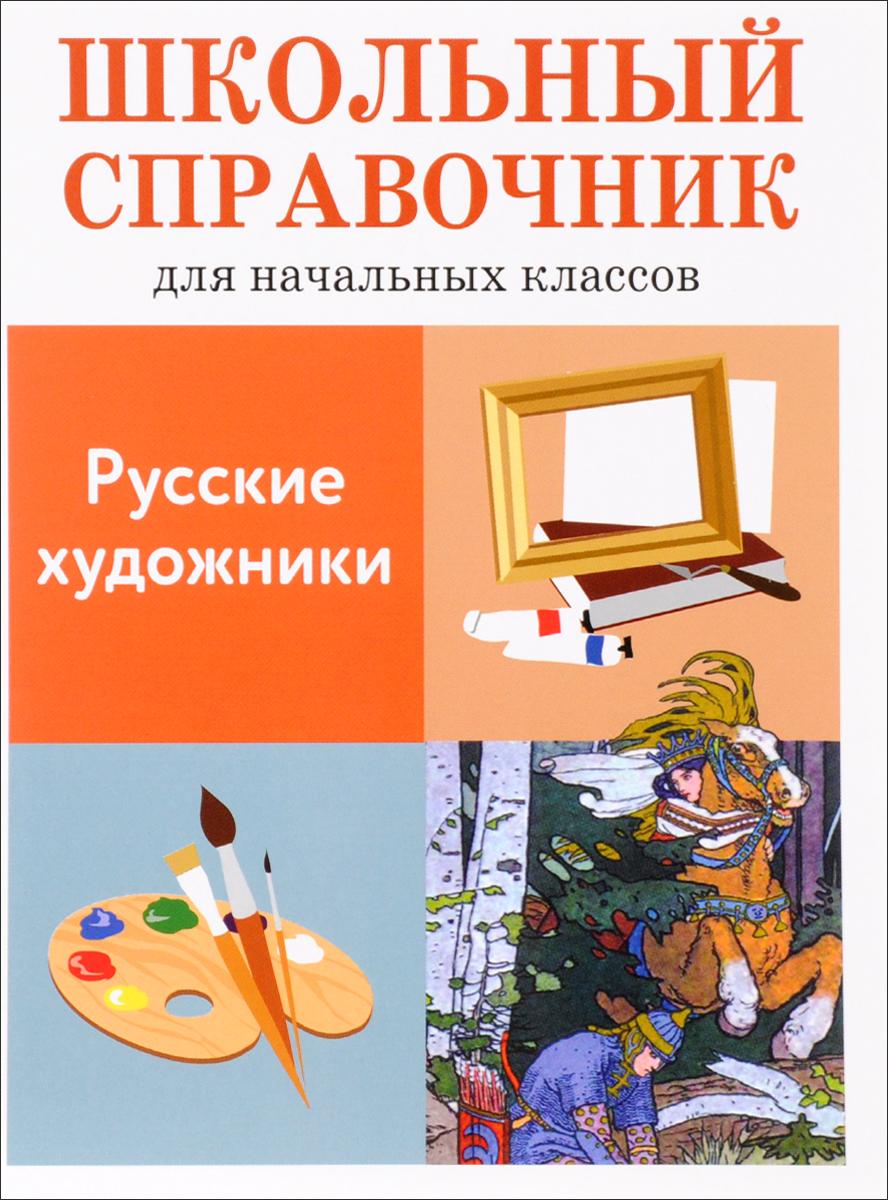 Л. Калинина Русские художники л о калинина владимир климов