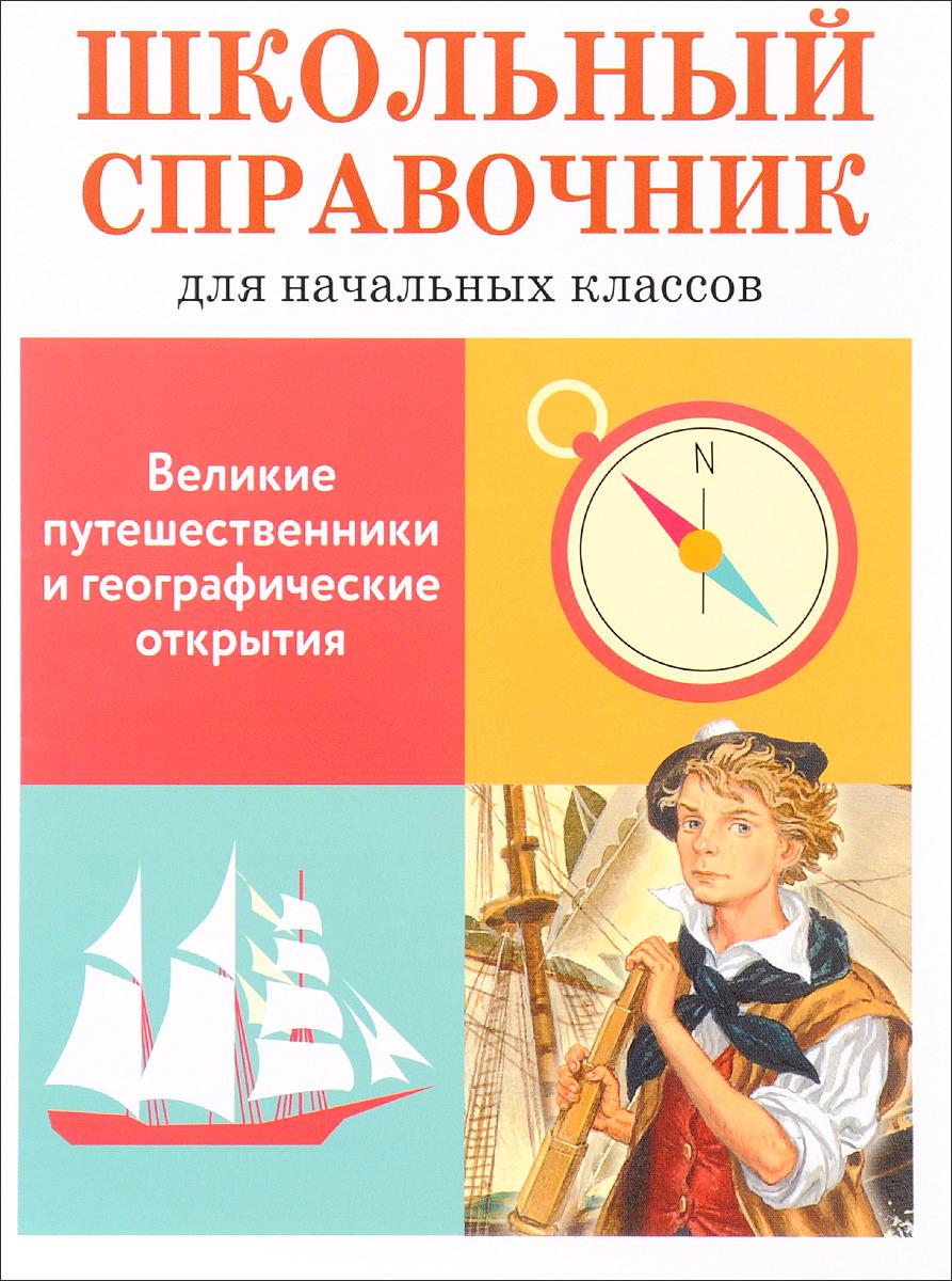 Е. Позина Великие путешественники и географические открытия