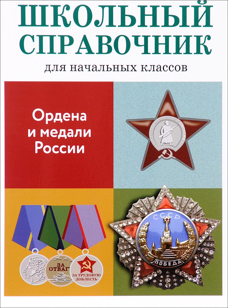 М. Замотина Ордена и медали России м в нестеров давние дни