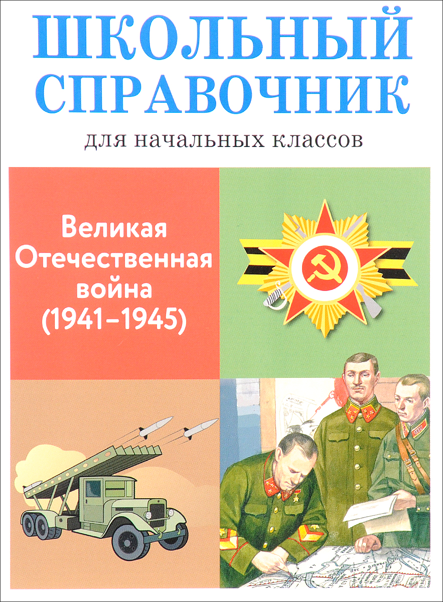 М. Замотина Великая отечественная война (1941-1945) и и максимов великая отечественная война 1941 1945 гг