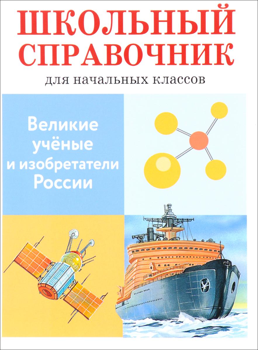 В. Майоров Великие ученые и изобретатели России великие имена россии