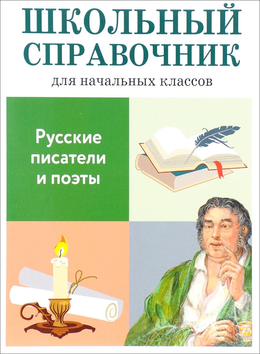 М. Куликова Русские писатели и поэты куликова м русские писатели и поэты