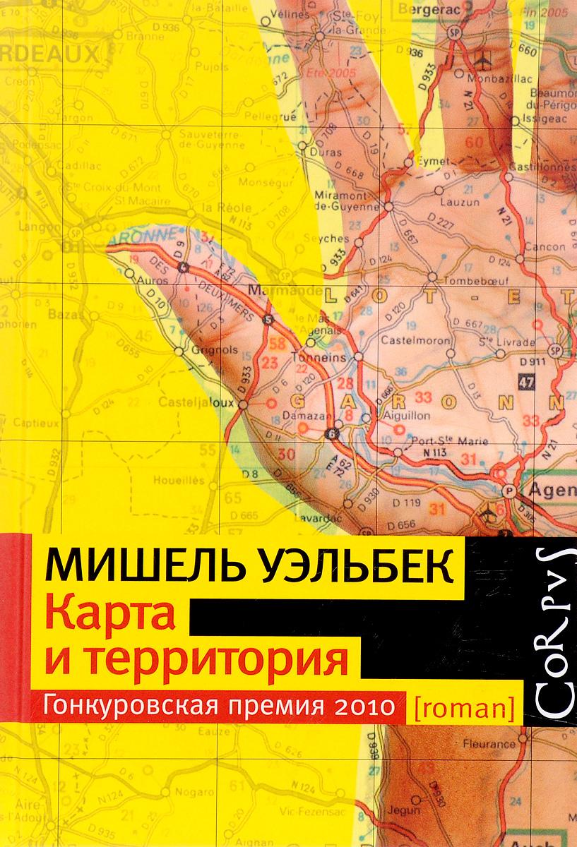 Мишель Уэльбек Карта и территория уэльбек м карта и территория