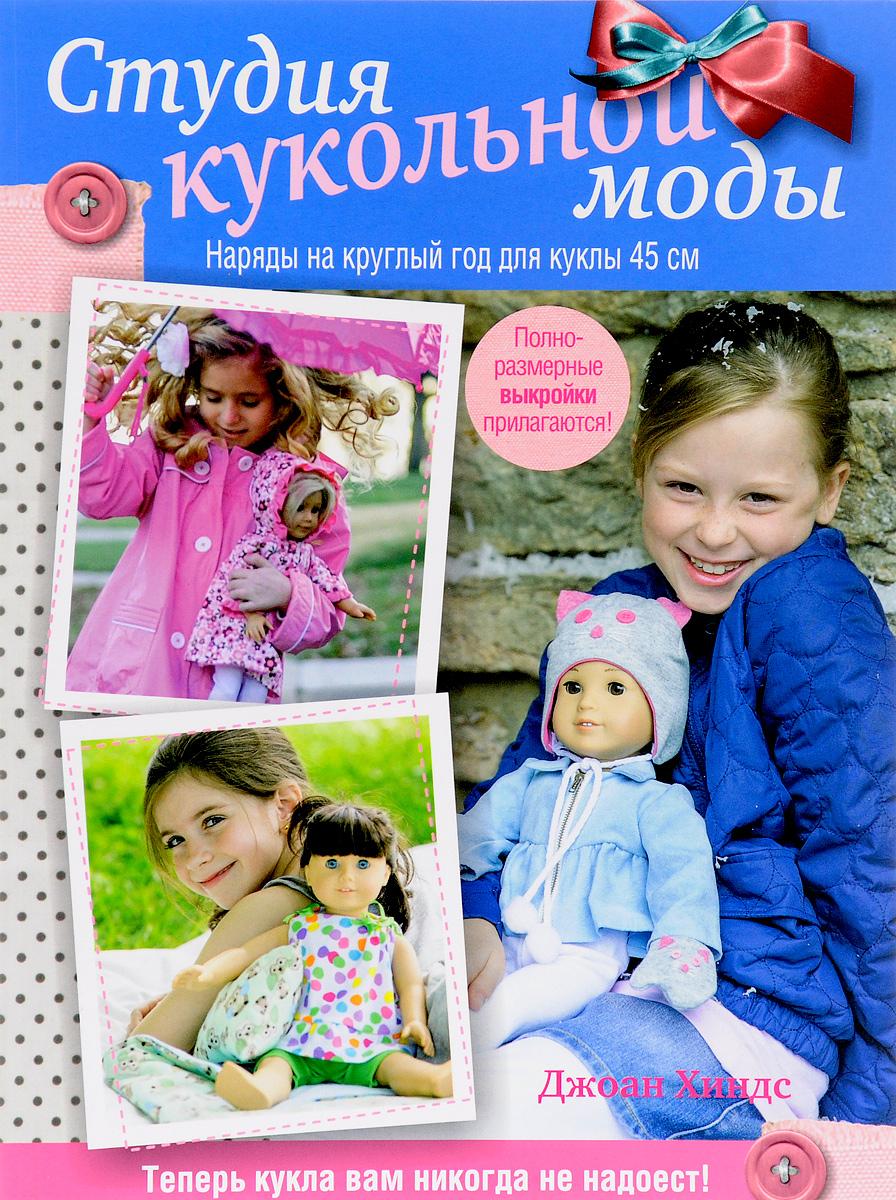 Джоан Хиндс Студия кукольной моды платья для мамы и дочки в спб