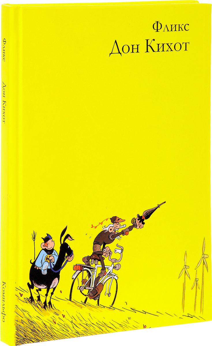 Дон Кихот куплю велосипед салют в дон