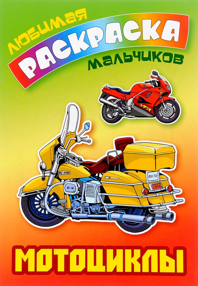 Мотоциклы. Раскраска