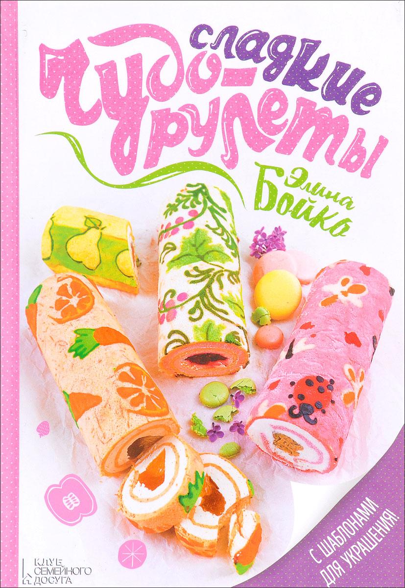Элина Бойко Сладкие чудо-рулеты плитка дикая вишня купить в виннице