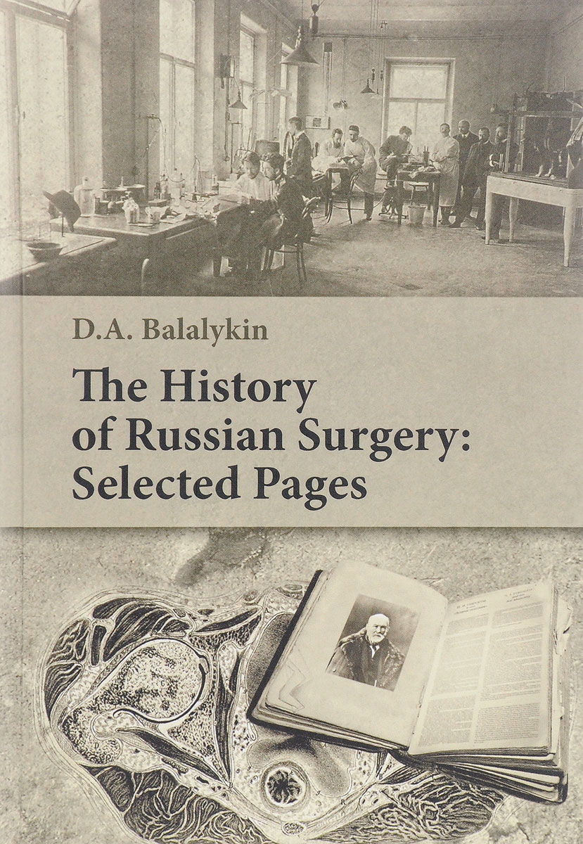 The History of Russian Surgery: Selected Pages