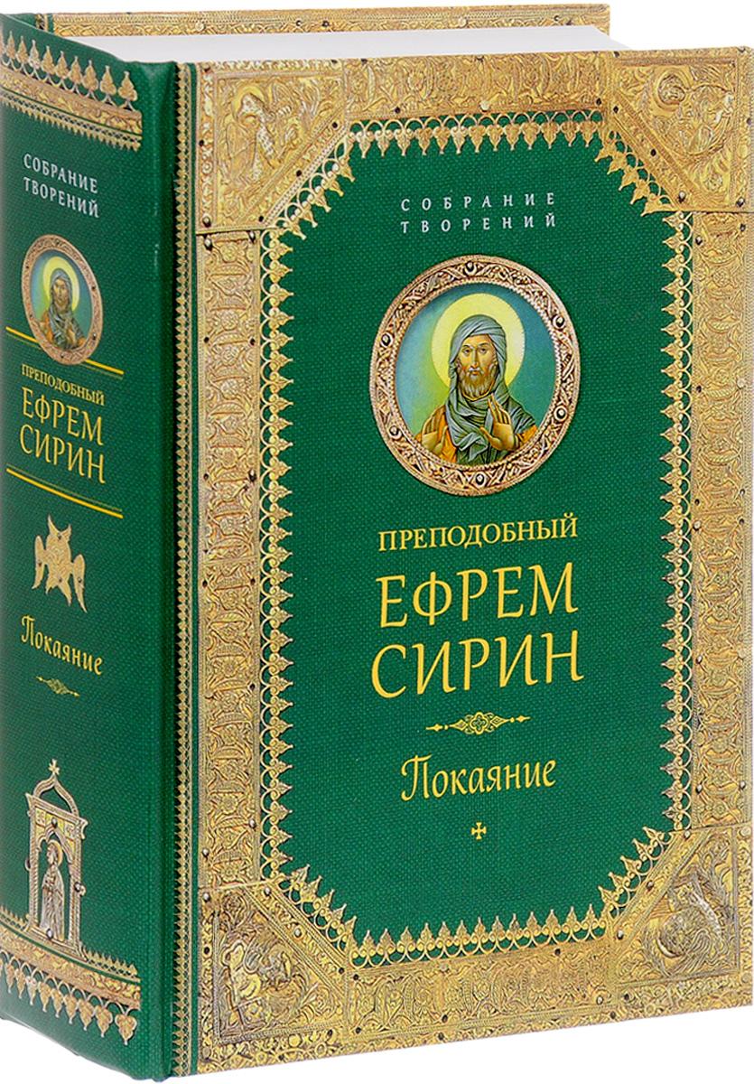 Преподобный Ефрем Сирин Покаяние григорий нисский святитель о блаженствах